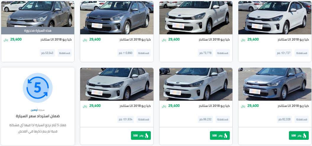 تخفيضات موقع Syarah للسيارات المستعملة أقل من 30 ألف