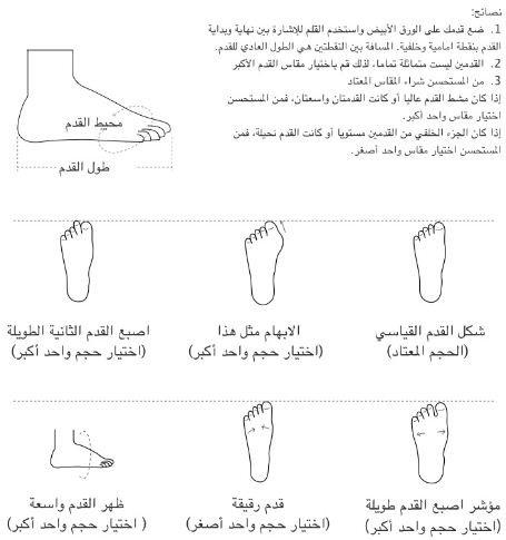 مقاسات جولي شيك احذية نسائية