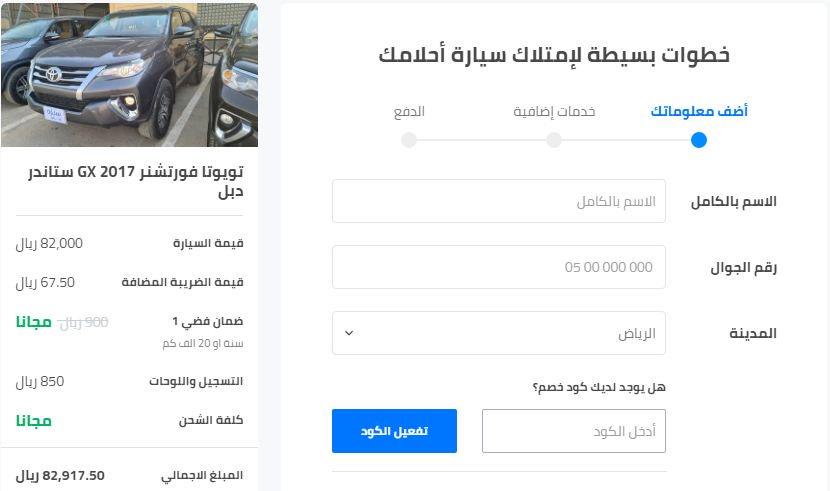 كيفية الحصول علي خصم من موقع Syarah للسيارات المستعملة
