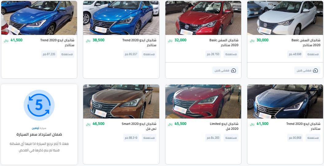 تخفيضات موقع Syarah للسيارات المستعملة شانجان