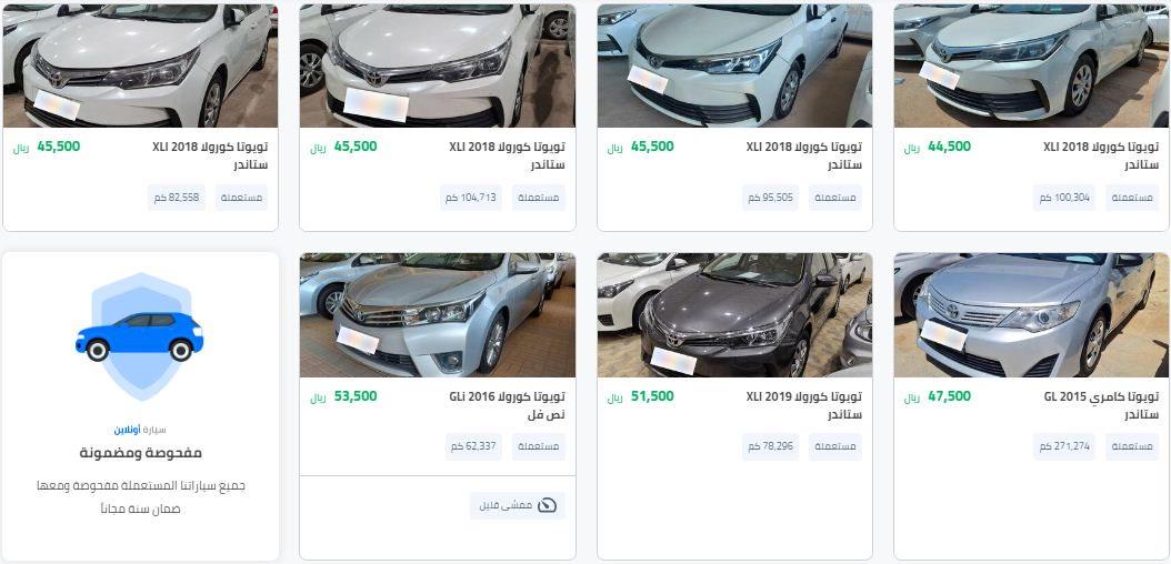 تخفيضات موقع Syarah للسيارات المستعملة تويوتا